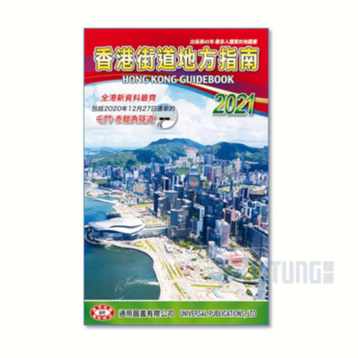 通用圖書 9789628797868 香港地方指南2012 LTLogo 400x400