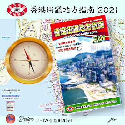 通用圖書 9789628797868 web B 香港地方指南2012 LTLogo 400x400