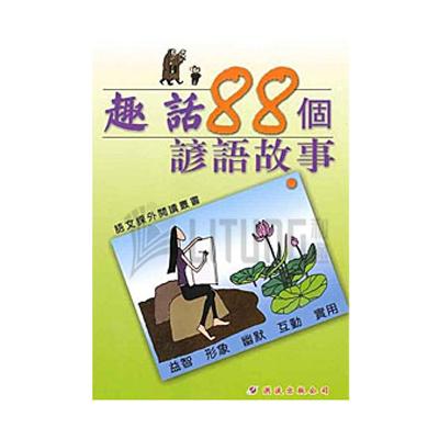 趣話88個諺語故事