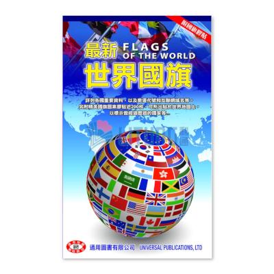 通用圖書最新世界國旗LTLogo400x400