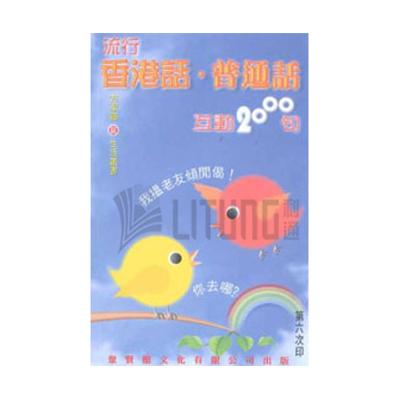 Reference Books Li Tung Book Stationery Co Ltd