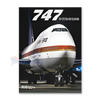 Aero Editor 9789998190337 747珍寶飛機50載 LTLogo00x400