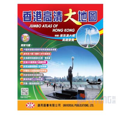 通用圖書9789881508959香港高清大地圖第8版LTLogo400x400