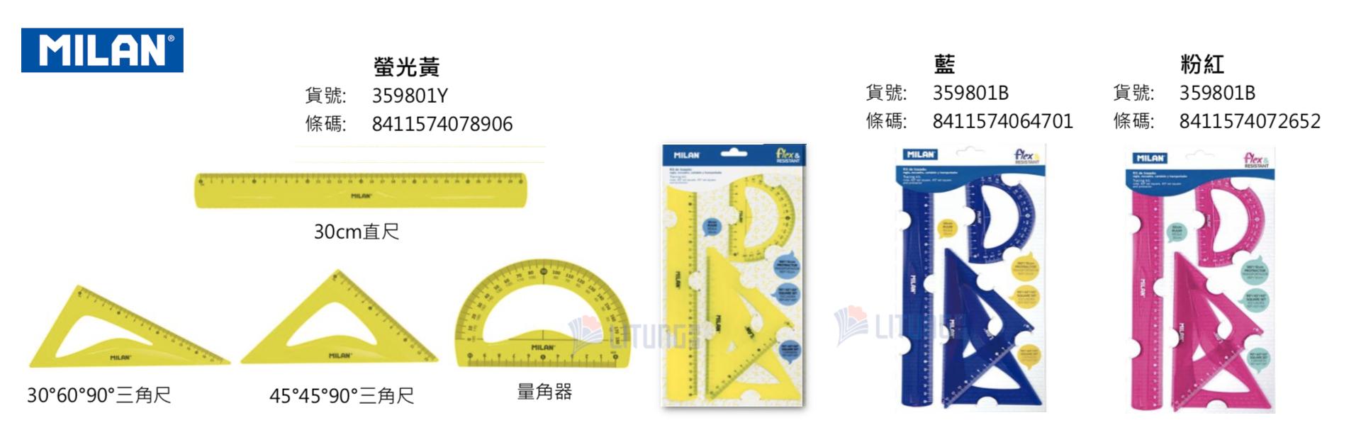 Milan359801防斷性套尺組合螢光黃LTLogo1920x600