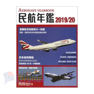 Aero Editor 9789998190344民航年鑑 201920 LTLogo400x400