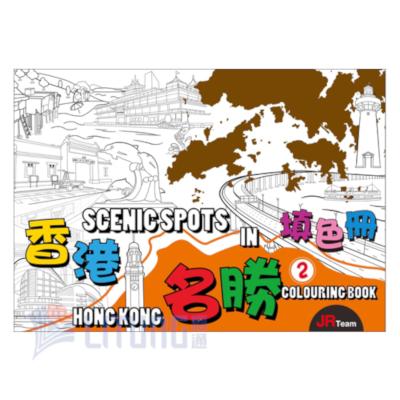 JRTeam9789881257659香港名勝填色冊 LTLogo400x400