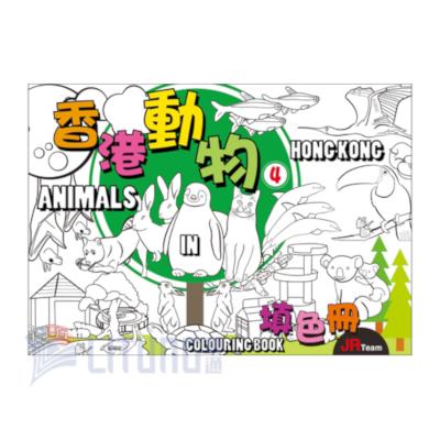 JRTeam9789881257666香港動物填色冊LTLogo400x400