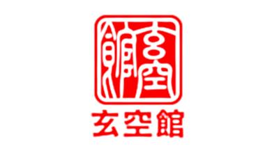 玄空館logo400x240