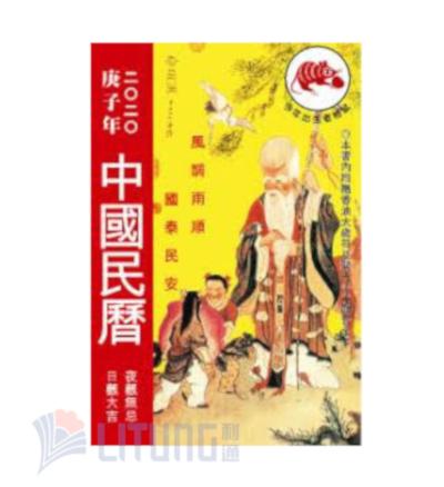 9789623883788星輝 2020庚子年中國民曆400x400