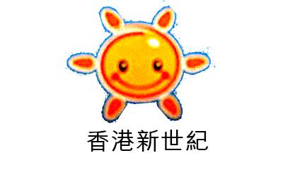 新世紀Logo6400x240