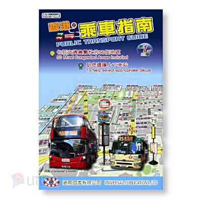通用9789881508645香港乘車指南初版TLogo400x400