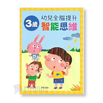 栢雅 9789629423858《幼兒全腦提升 - 智能思維 3歲》LTLogo 400x400
