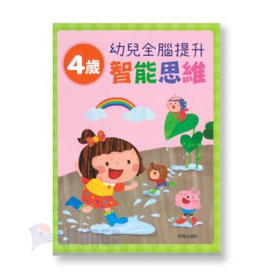 栢雅 9789629423865 《幼兒全腦提升 - 智能思維 4 歲》LT Logo 400x400