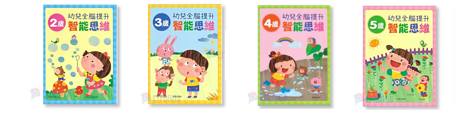 Banner Small 栢雅 《幼兒全腦提升 - 智能思維 2 3 4 5 歲》1600x 400