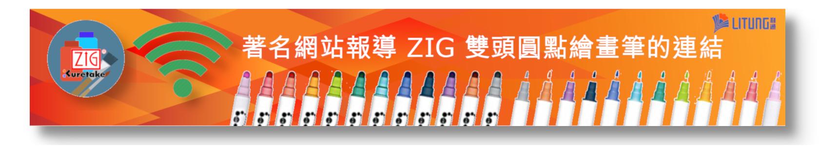 Banner ZIG TC-6100DP112雙頭圓點繪畫筆 web Links LTlogo 1680x300