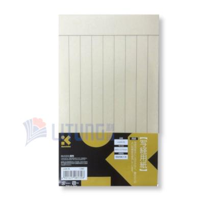 ZIG LA26-55 吳竹抄經用紙 w interal Sheets w Shadoe LTLogo 400x400