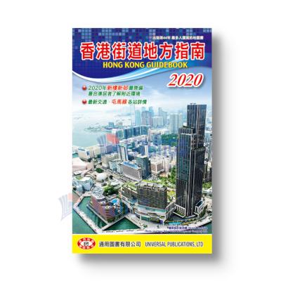 通用圖書 9789628797813 香港街道地方指南 2020 LTLogo 400x400