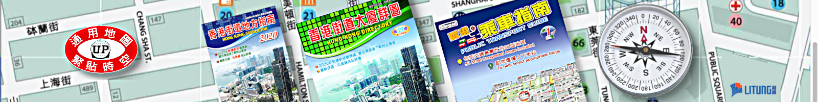 Banner 通用圖書 香港街道地方指南 大廈詳圖 LTLogo 1600x200