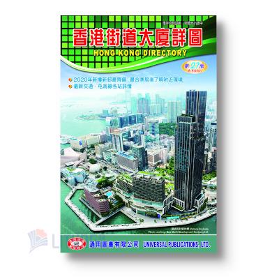 通用圖書 9789881508799 香港街道大廈詳圖 第27版 LTLogo 400x400