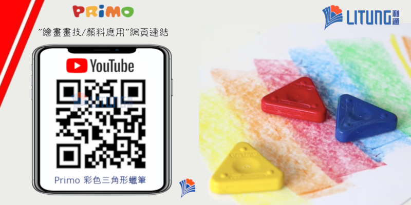 Youtube Primo 三角形蠟筆 Demo w Photo LTLogo 400x800