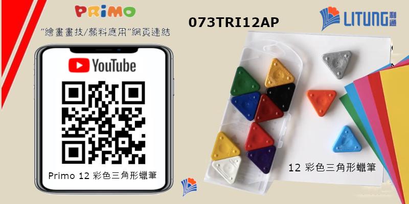 Youtube Primo 073TRI12AP 12 三角形蠟筆 Demo w QR Code 400x800