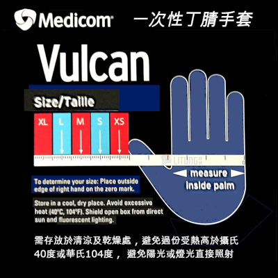 Medicom VCLCN1133D Vulcan Gloves Measuement LTLogo 400x400