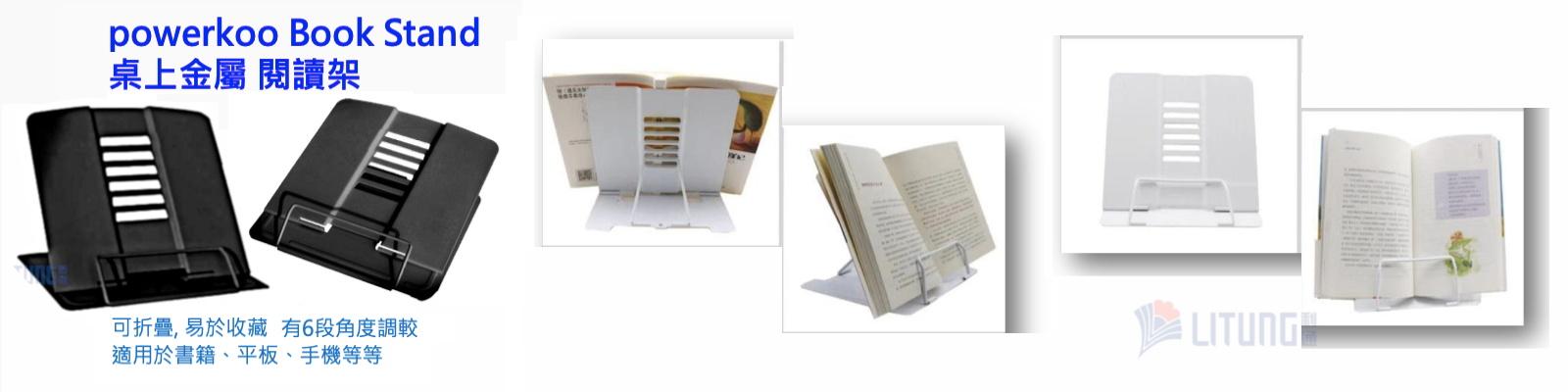 powerkoo Banner RA web LT811L Book stand luseage logo1600x400