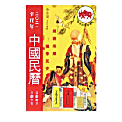 9789623883733 星輝 2021庚子年中國民曆 400x400