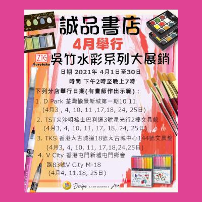 LT WEb 20210403 誠品書店 ZIG fair 400x400